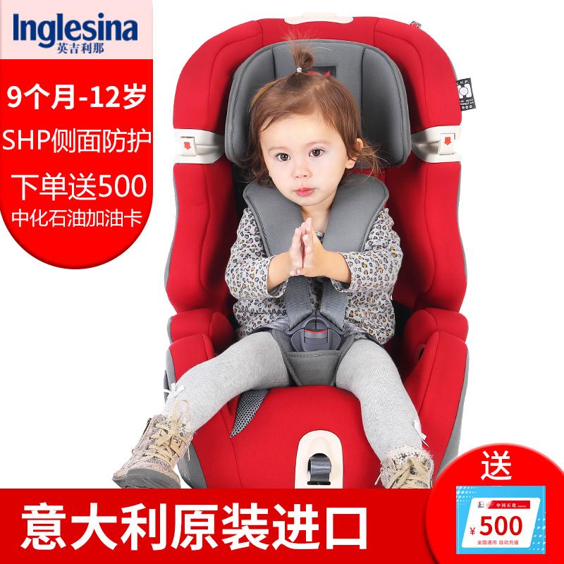 建唐意大利英吉利那美耐进口儿童安全座椅汽车用9个月-12岁isofix