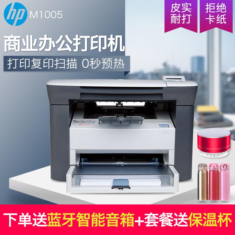 惠普m1005经典款黑白激光一体机办公商用A5凭证A4文档打印复印扫描多功能打印机每分钟-14张(0预热)