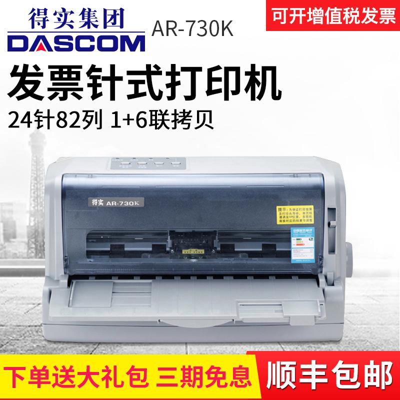 得实AR-730K针式打印机 24针平推淘宝快递单二维码发票票据快递单