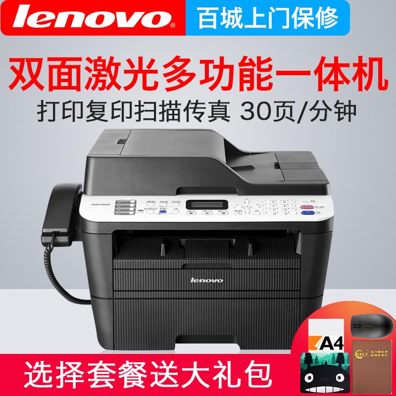 联想M7675DXF激光多功能一体机 双面网络打印复印扫描传真四合一