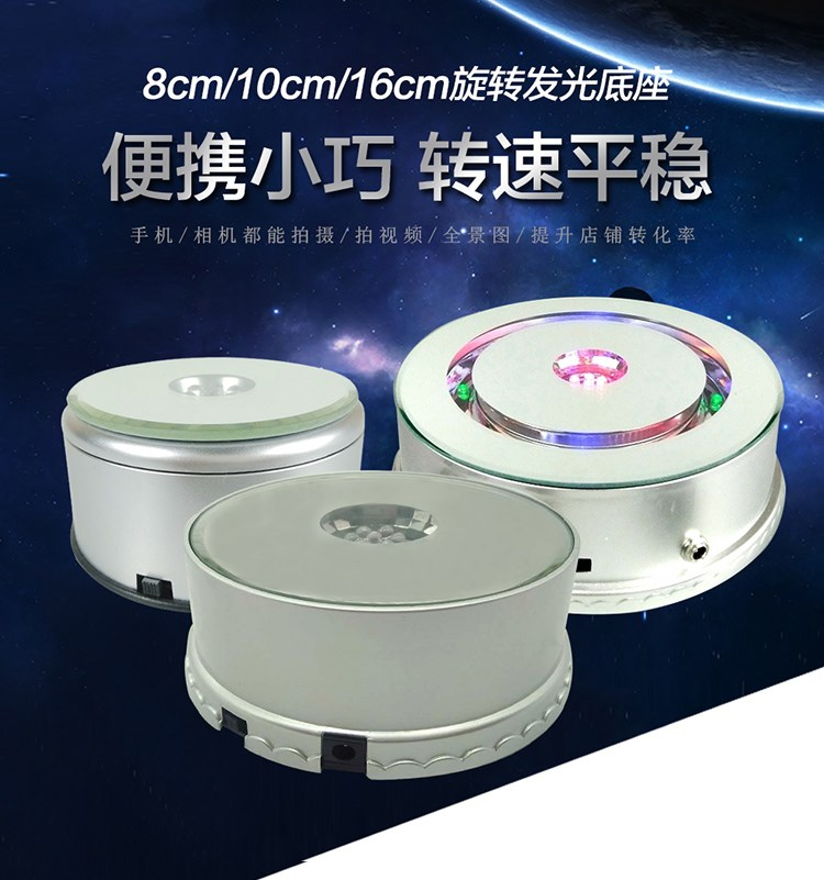 Crystal rotation jewelry display colorful led base wireless automatic rechargeable batteries turntable