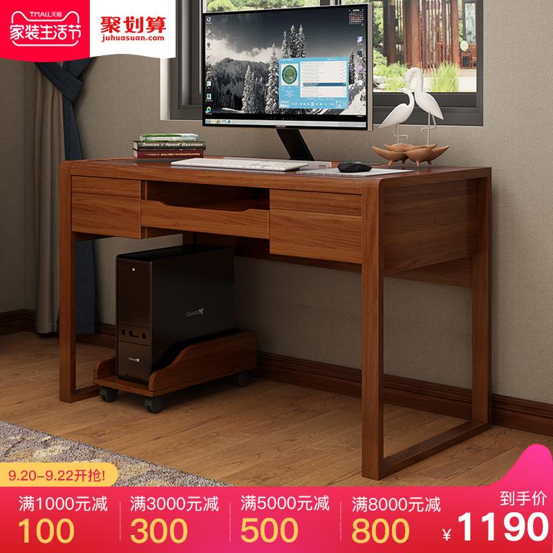 华南家具中式实木电脑桌台式家用办公桌抽屉带轮组合卧室写字书桌