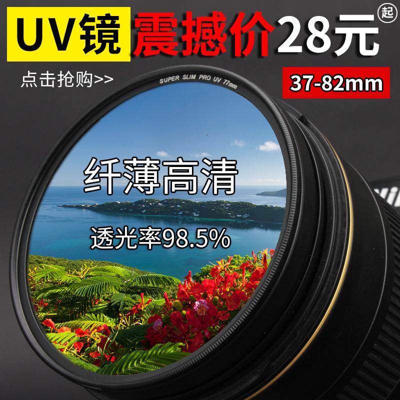 朗维 UV滤镜单反相机MVUV镜保护镜37-49-52-58-62-67-72-77-82mm