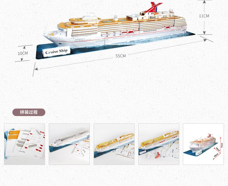 乐立方3d立体拼图拼装玩具纸质模型美国邮轮t4006儿童益智手工diy