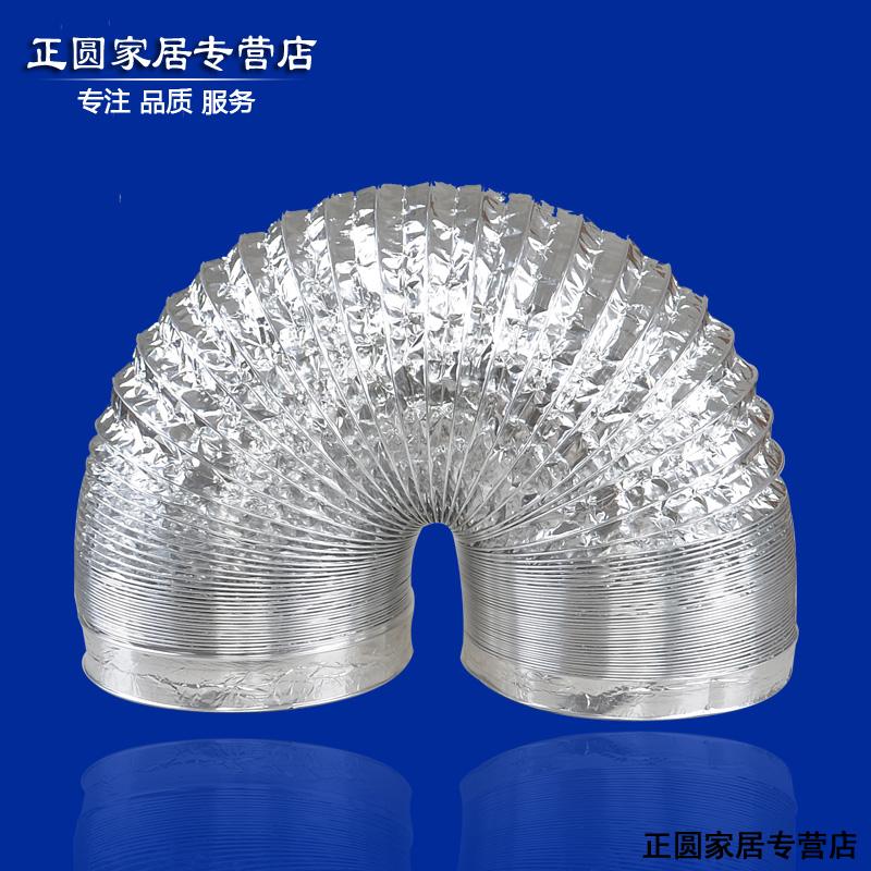 抽油烟机排烟管 铝箔烟管加厚双层铝箔排烟加长管15-16-17-18烟管