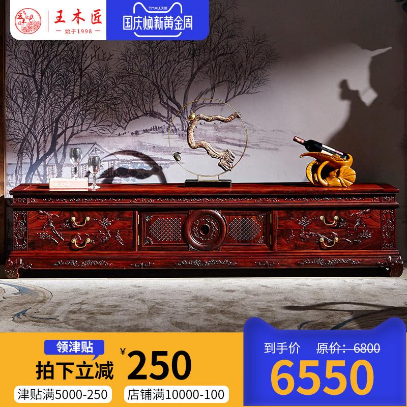 王木匠 东非红酸枝电视柜 红木地柜 中式客厅组合高端新中式长2米