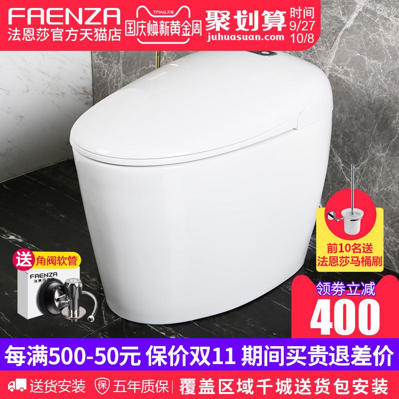 ~~法恩莎新款一体智能马桶多功能冲水马桶即热式智能马桶FB16163