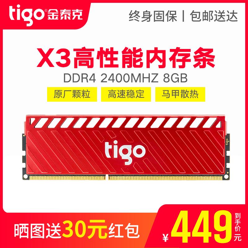 ????tigo-金泰克8G16G DDR4 2800 2666 2400兼容4G 2133台式机电脑内存条