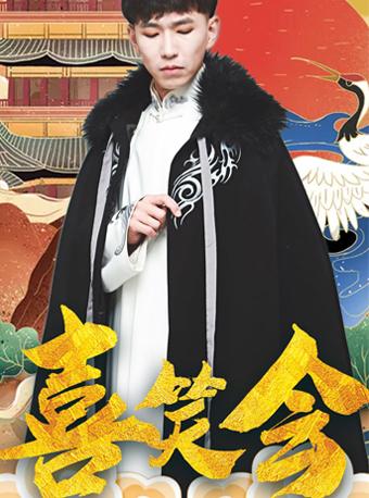 【北京】喜笑会评书专场-广茗阁剧场