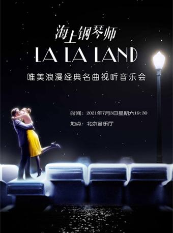 """【北京】海上钢琴师""""LALALAND""""唯美浪漫经典名曲视听音乐会"""
