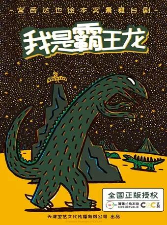 【北京】正版授权!宫西达也绘本《我是霸王龙》舞台剧