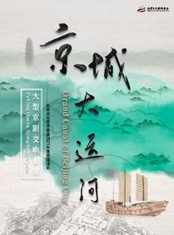 【北京】第九届中国京剧艺术节 大型京剧交响套曲《京城大运河》