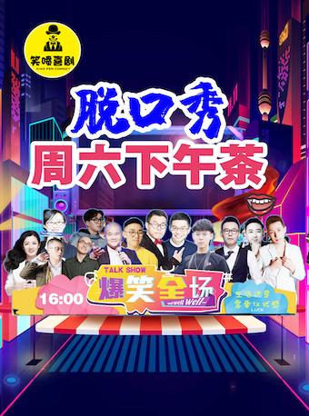 【北京】笑喷喜剧|脱口秀下午茶--周末爆笑X解压演出&开心来袭!