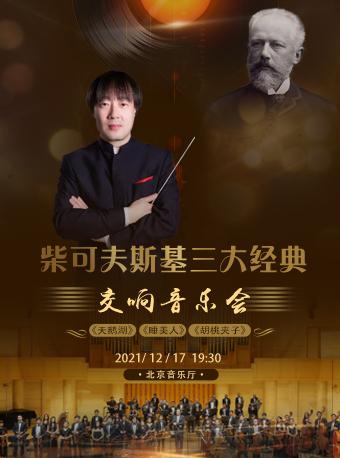 【北京】【北京】柴可夫斯基三大经典《天鹅湖》《睡美人》《胡桃夹子》交响音乐会