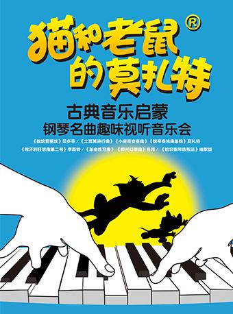【北京】猫和老鼠的莫扎特——古典音乐启蒙钢琴名曲趣味视听音乐会