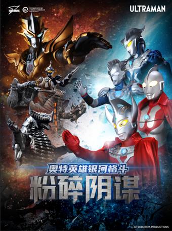 【北京】日本圆谷正版授权奥特曼系列舞台剧《奥特英雄银河格斗——粉碎阴谋》