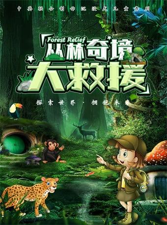 【北京】巴西沉浸式儿童剧《丛林奇境大救援》