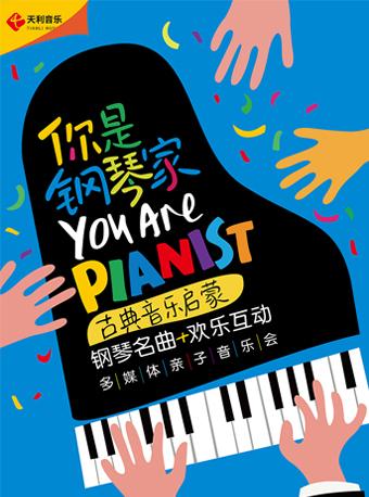 【北京】你是钢琴家——古典音乐启蒙钢琴名曲欢乐互动多媒体亲子音乐会