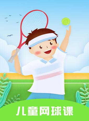 【北京】【儿童网球】39元玩转网球,赛事级专业场地,让娃感受网球的快乐