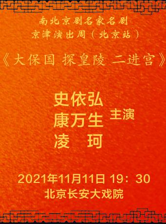 """【北京】长安大戏院11月11日 南北京剧名家名剧""""京津演出周""""(北京站)——京剧《大保国·探皇陵·二进宫》"""