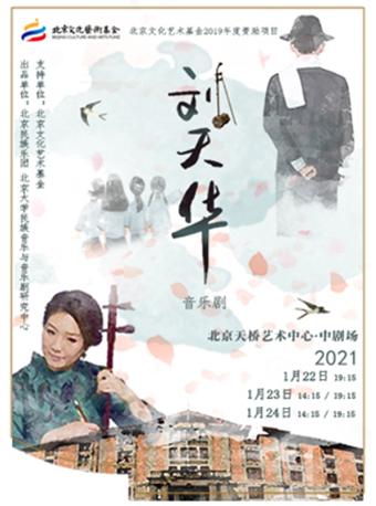 【北京】北京文化艺术基金2019年度资助项目 音乐剧《刘天华》
