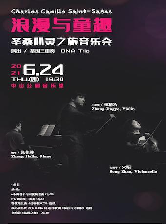 【北京】浪漫与童趣—圣桑心灵之旅音乐会