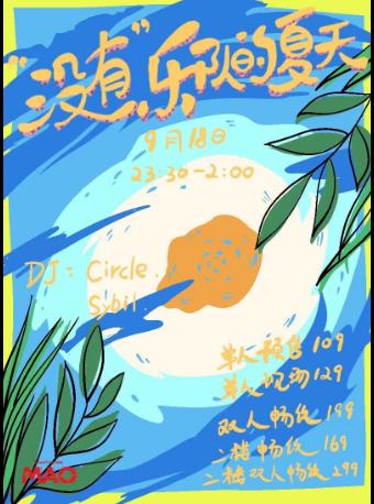 """【北京】【全场酒水畅饮】夜猫俱乐部""""没有""""乐队的夏天"""