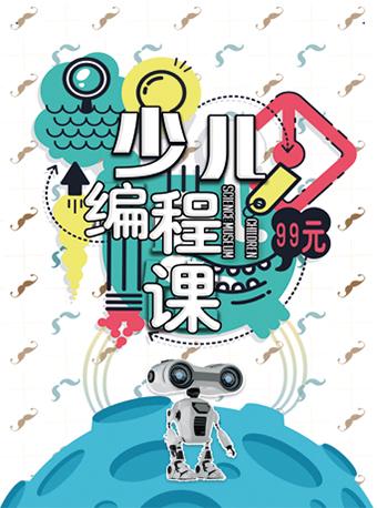【北京】【编程少年】99元抢瓦力工厂少儿编程3节课,13家校区可选!