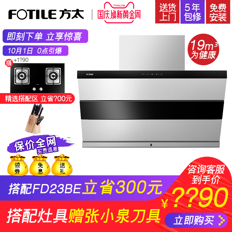 Fotile-方太 CXW-200-JQ26TS侧吸式08家用壁挂式排抽油烟机特价