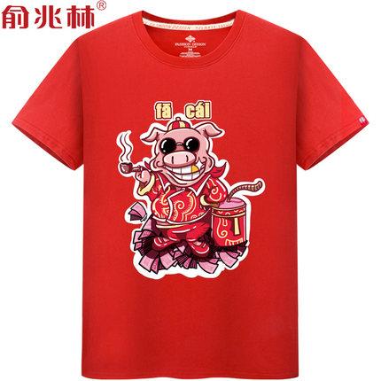 [俞兆林佐恩专卖店T恤]猪年衣服男大红色本命年T恤加大码胖子月销量1件仅售39.9元