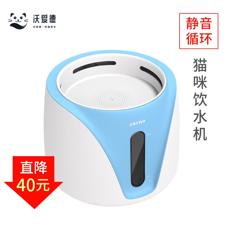 猫咪饮水机小猫电自动循环饮水器宠物智能饮水机狗喂水器猫咪用品