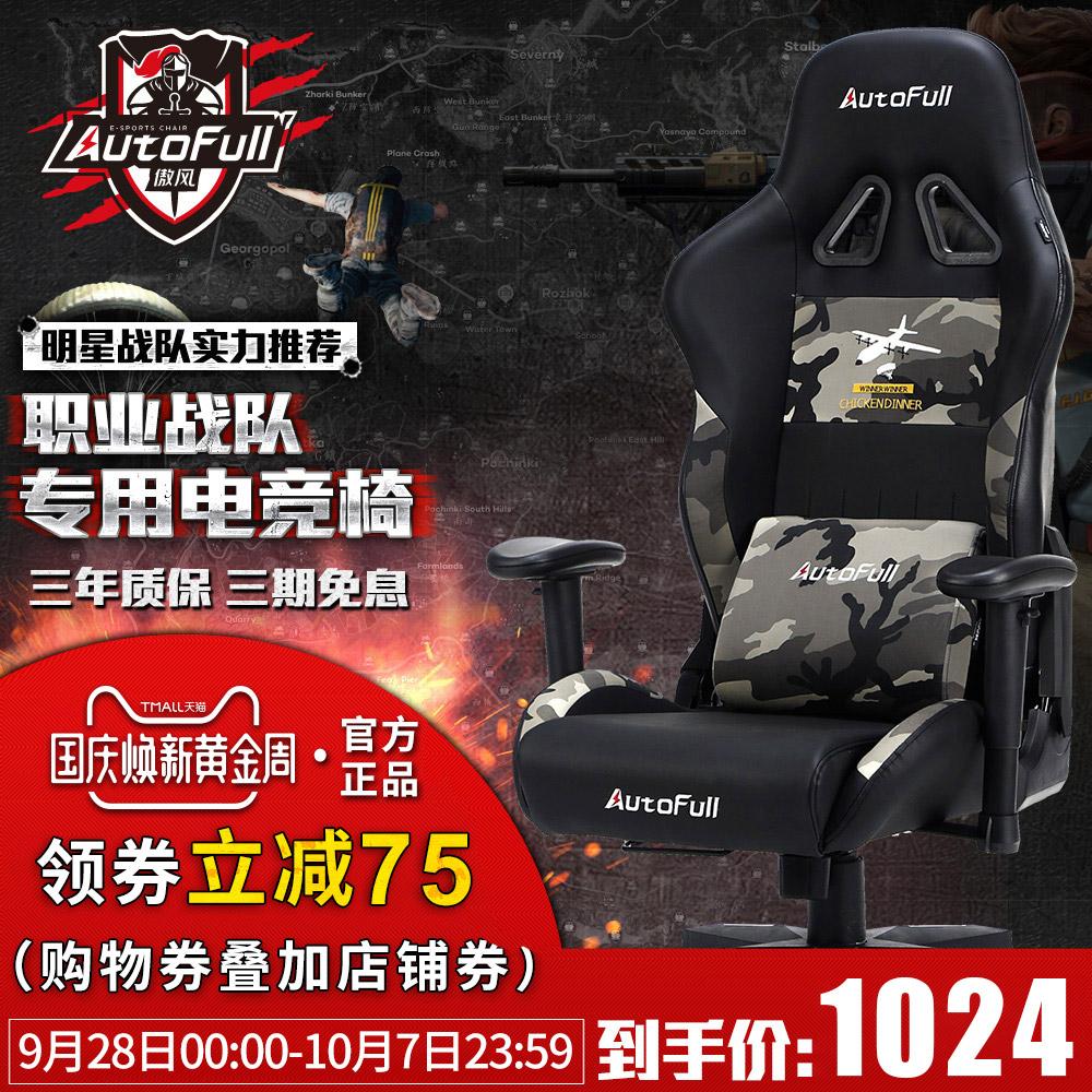 傲风手游电竞椅 家用吃鸡游戏椅办公椅老板椅电脑椅 舒适久坐