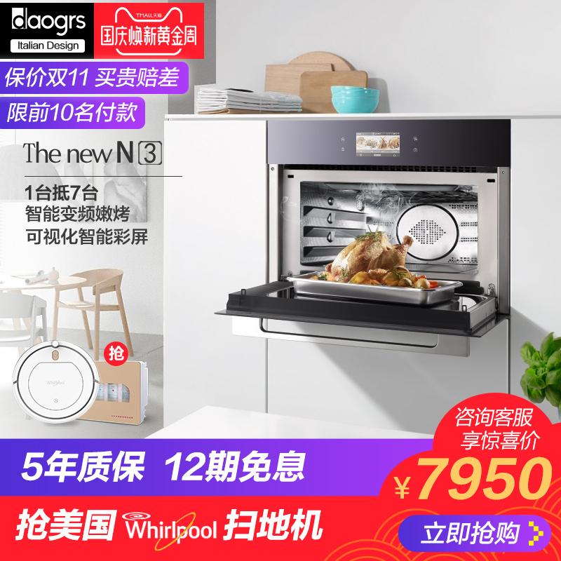 意大利DAOGRS N3微蒸烤一体机电蒸箱电烤箱微波家用多功能嵌入式