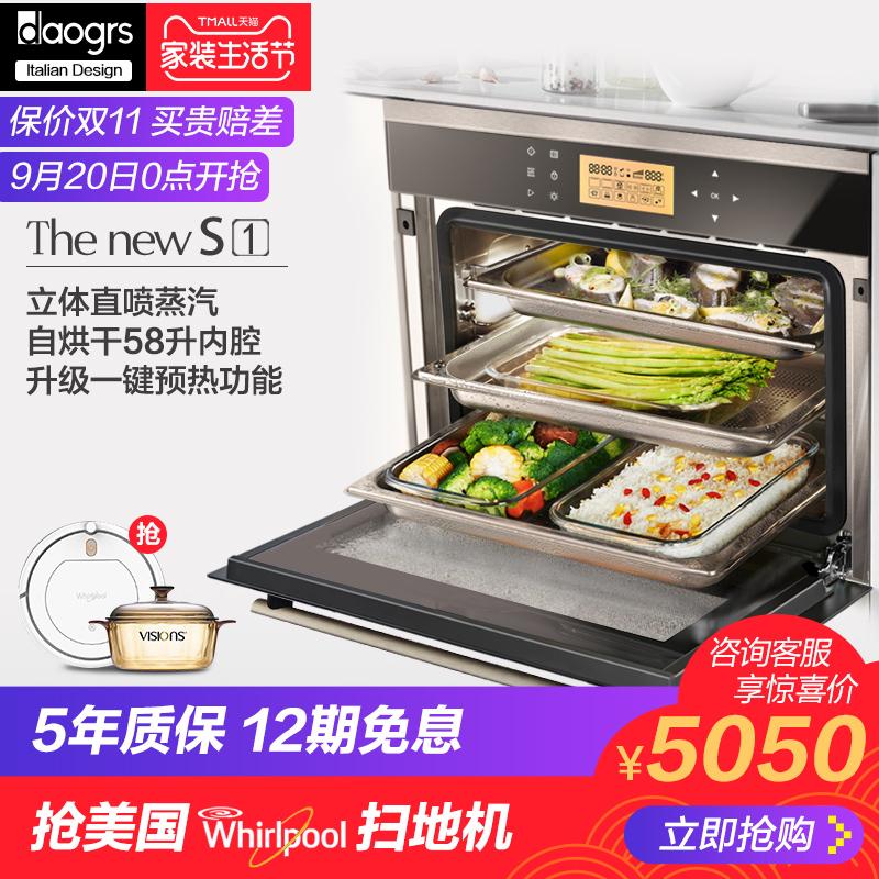 意大利DAOGRS S1嵌入式蒸烤箱二合一家用蒸汽炉电蒸烤箱一体机