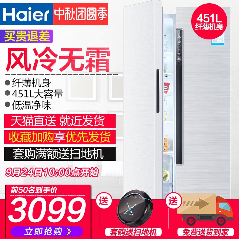 Haier-海尔 BCD-451WDEMU1双开门对开门冰箱无霜电冰箱家用节能