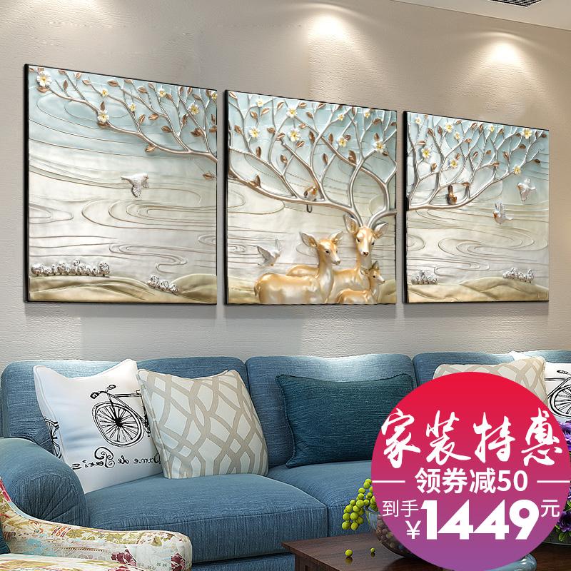 客厅装饰画壁画北欧式3D立体沙发背景墙现代简约三联床头浮雕挂画