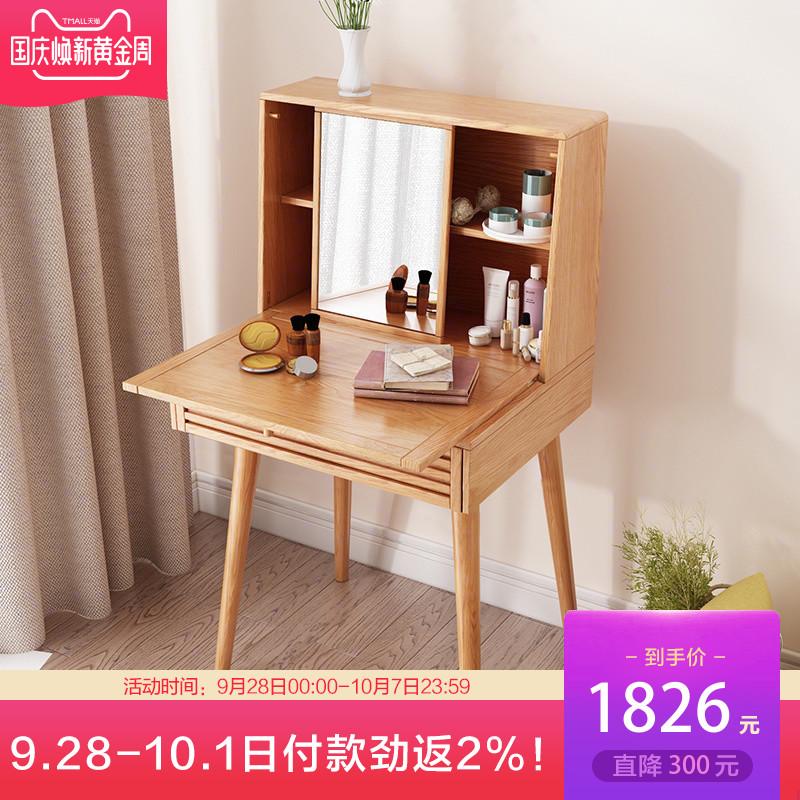 华纳斯 北欧实木梳妆台带镜小户型现代简约化妆桌椅组合卧室家具