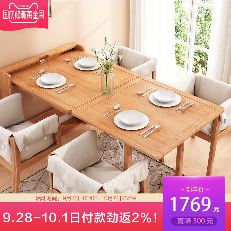 华纳斯 简约北欧实木餐桌可折叠伸缩饭桌子 餐桌椅组合伸缩小户型