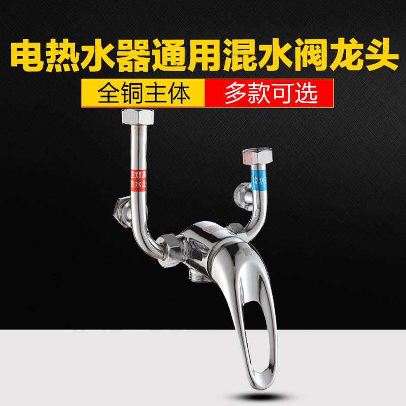 一靓 铜电热水器混水阀明装淋浴器通用配件冷热混合出水花洒龙头