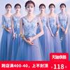 伴娘服蓝色2018新款秋季长款修身姐妹团伴娘礼服显瘦婚礼女晚礼服