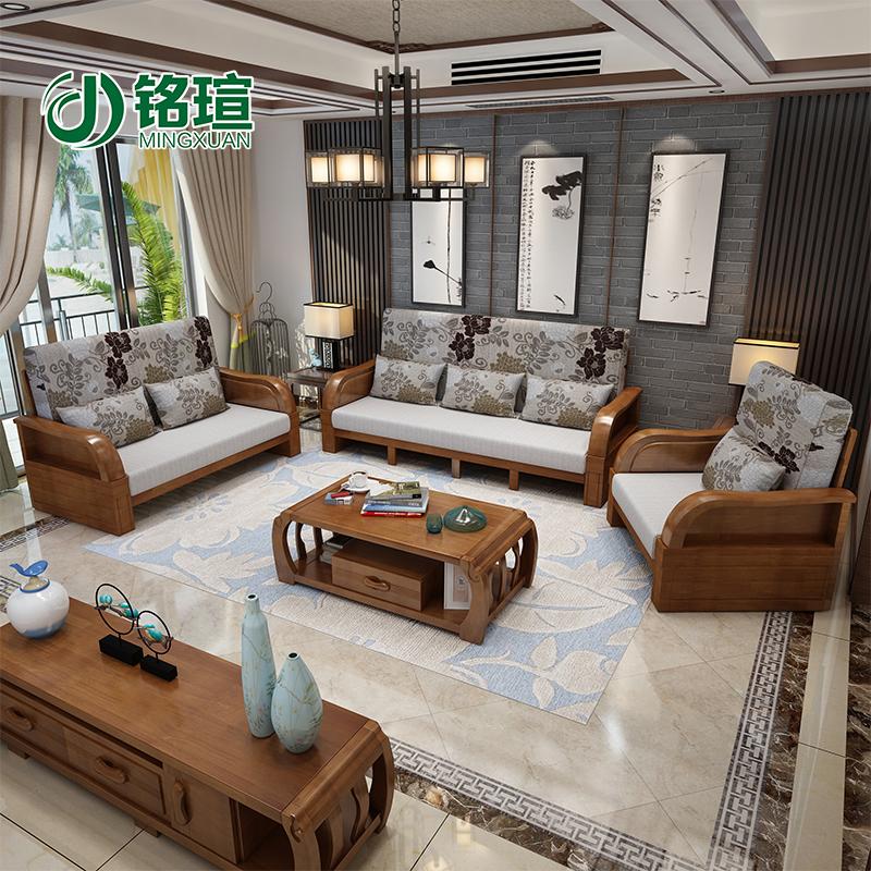 铭瑄实木沙发1+2+3组合新中式户型客厅套装成套家具木质木头沙发