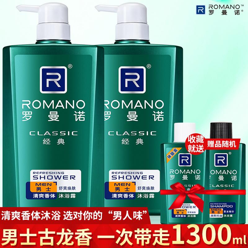 罗曼诺男士沐浴露套装经典香型600ml*2 清爽保湿清洁 男士沐浴液