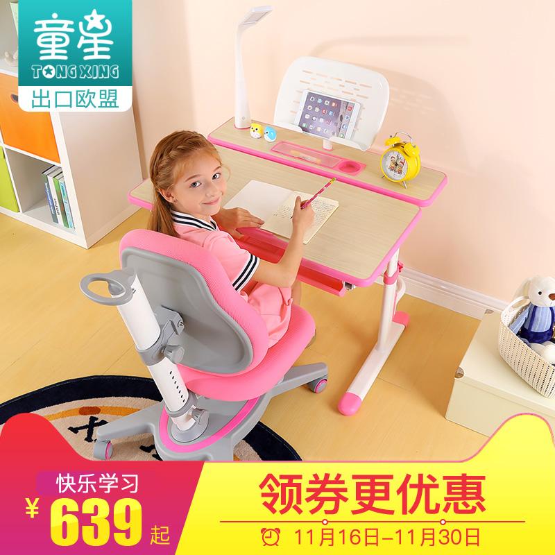 2平米 童星儿童学习桌椅套装可升降学生书桌课桌健康防近视小孩写字桌台
