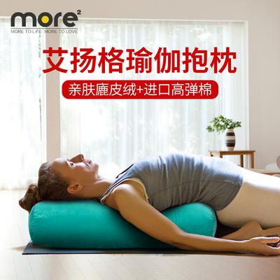 瑜伽枕瑜伽抱枕艾扬格孕妇阴瑜伽专业辅具PP棉高弹瑜珈椭圆形枕头
