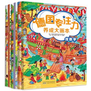德国专注力养成大画册 全套6册 寻找隐藏的图画捉迷藏找不同迷宫大冒险逻辑思维训练儿童益智书幼儿书籍3-6岁全脑智力开发益智图书