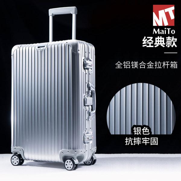 Maito 航空级全铝镁合金 拉杆箱 天猫优惠券折后¥358起顺丰包邮(¥518-160)20-30寸多色可选
