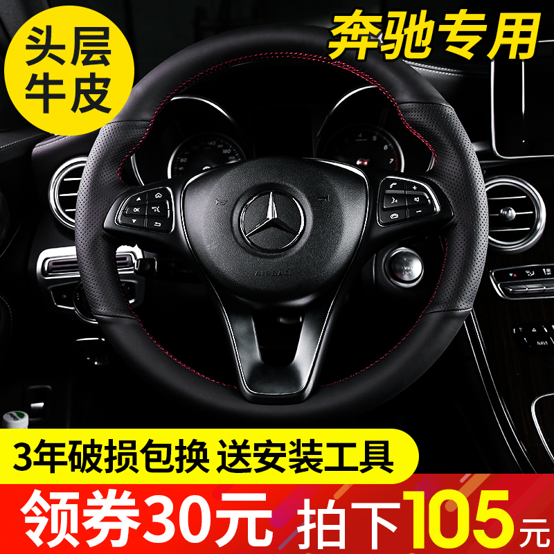 奔驰GLC方向盘套手缝真皮260 C200L E300L 200 C级E级专用GLA把套