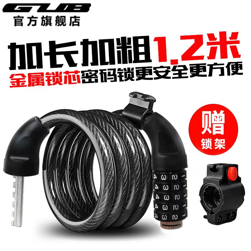 GUB自行车锁防盗密码锁山地车电动车钢缆钢丝锁公路单车装备配件
