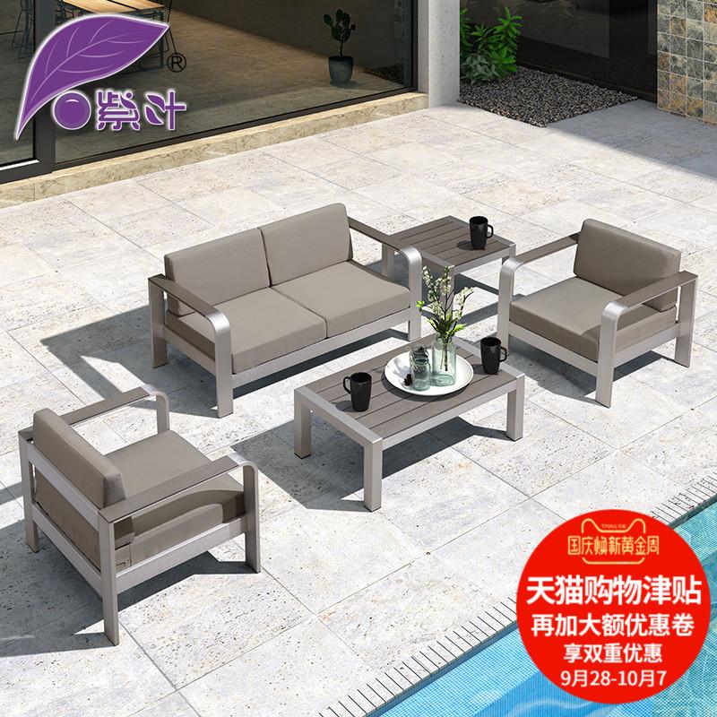 紫叶布艺沙发椅客厅北欧沙发组合阳台卡座沙发铝合金工业风沙发