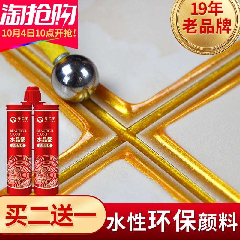 曼陀罗水晶瓷美缝剂瓷砖地砖专用品牌防水性环氧美缝填缝剂瓷缝剂